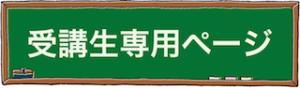 受講生専用ページ